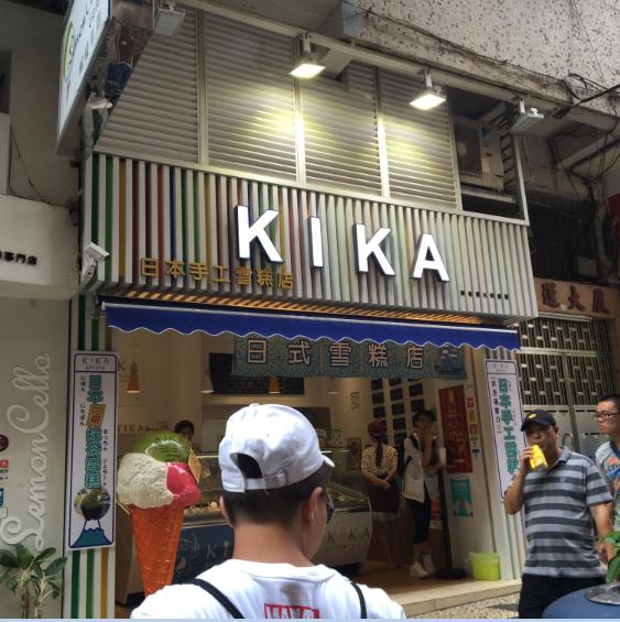 KAKA冰淇淋